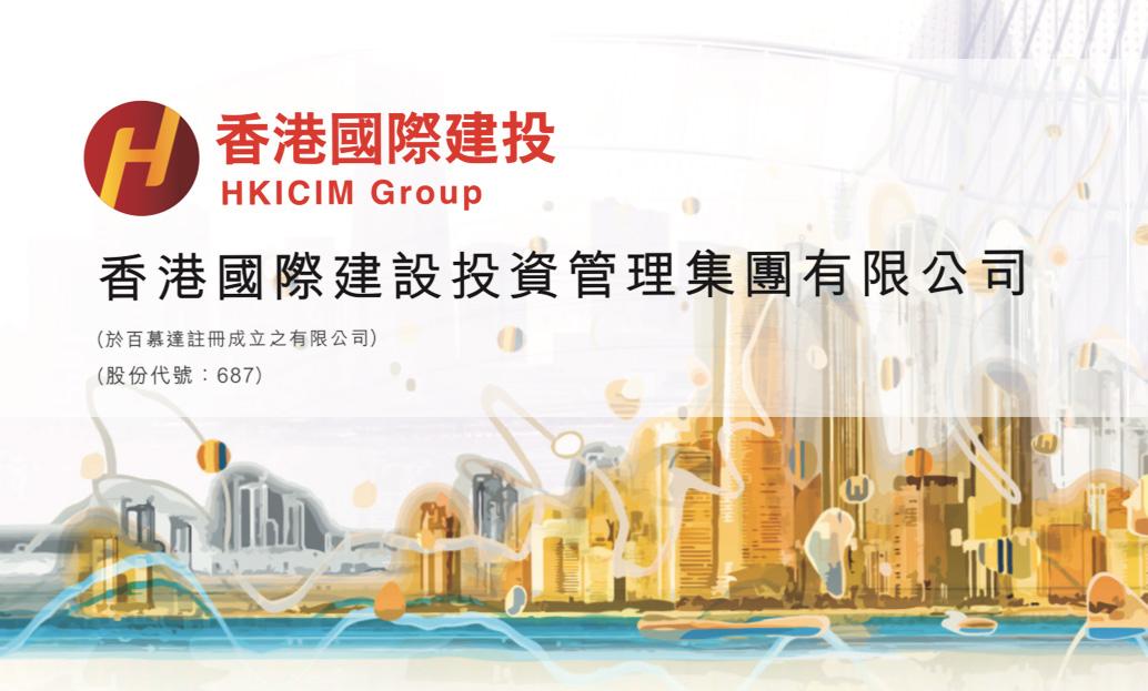 股票 香港國際建投 海航集團