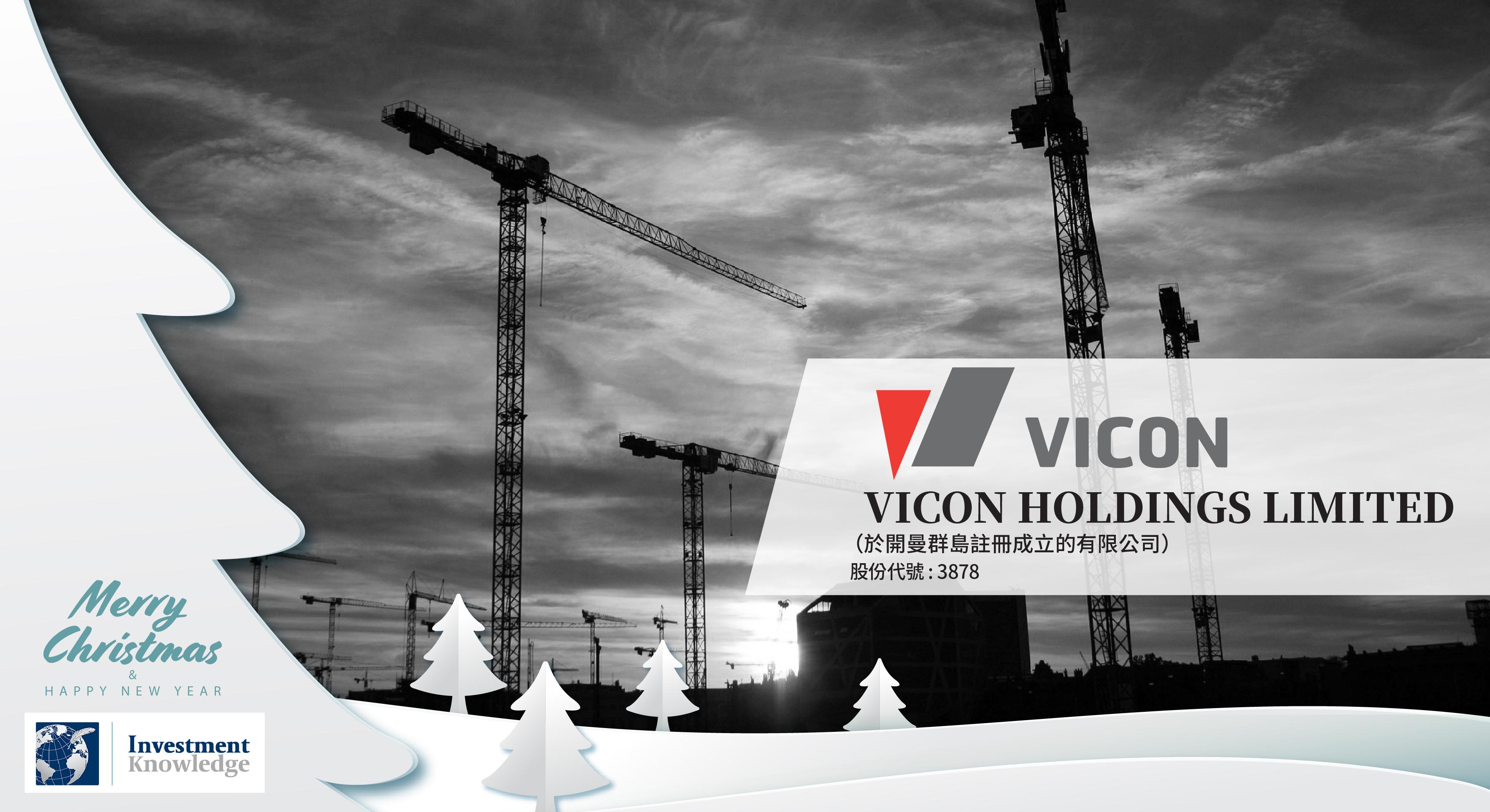 股票 Vicon Holdings 3878 創陞融資