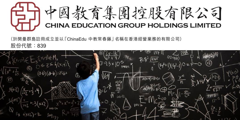 股票 中國教育集團控股 839