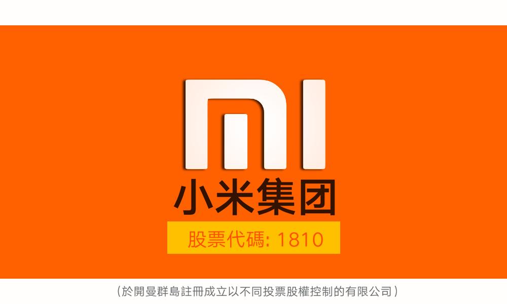 小米集團 1810 中國預存託證券 CDR 日經中文網 王翔 中國存托憑證 智能手機
