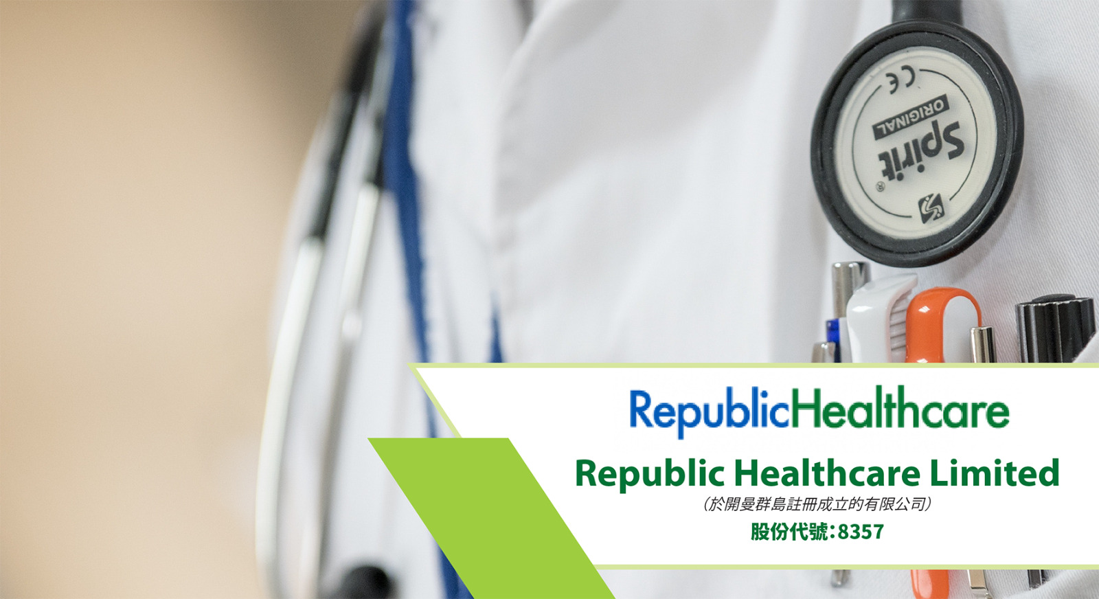 股票 REPUBLICHC 8357 RepublicHealthcare 健康護理服務 Dr.Tan&Partners DTAP SAesthetics 天泰金融服務 陳致暹