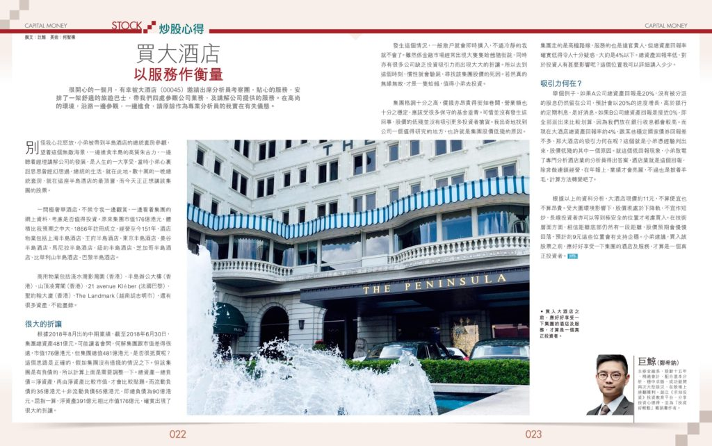 大酒店 0045