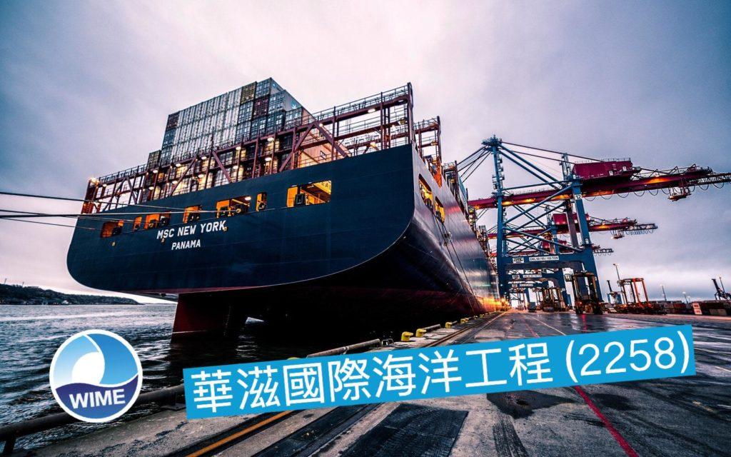 華滋國際海洋工程