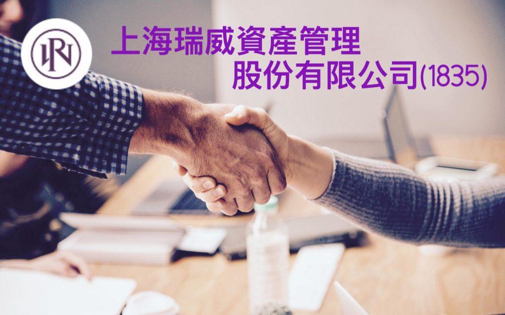 上海瑞威資產管理