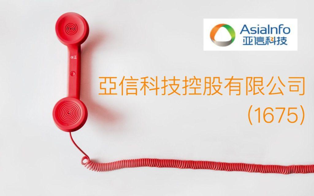 亞信科技控股