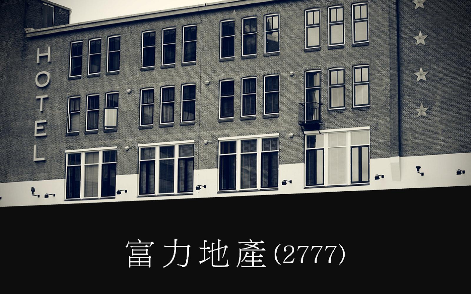 富力地產 (2777)