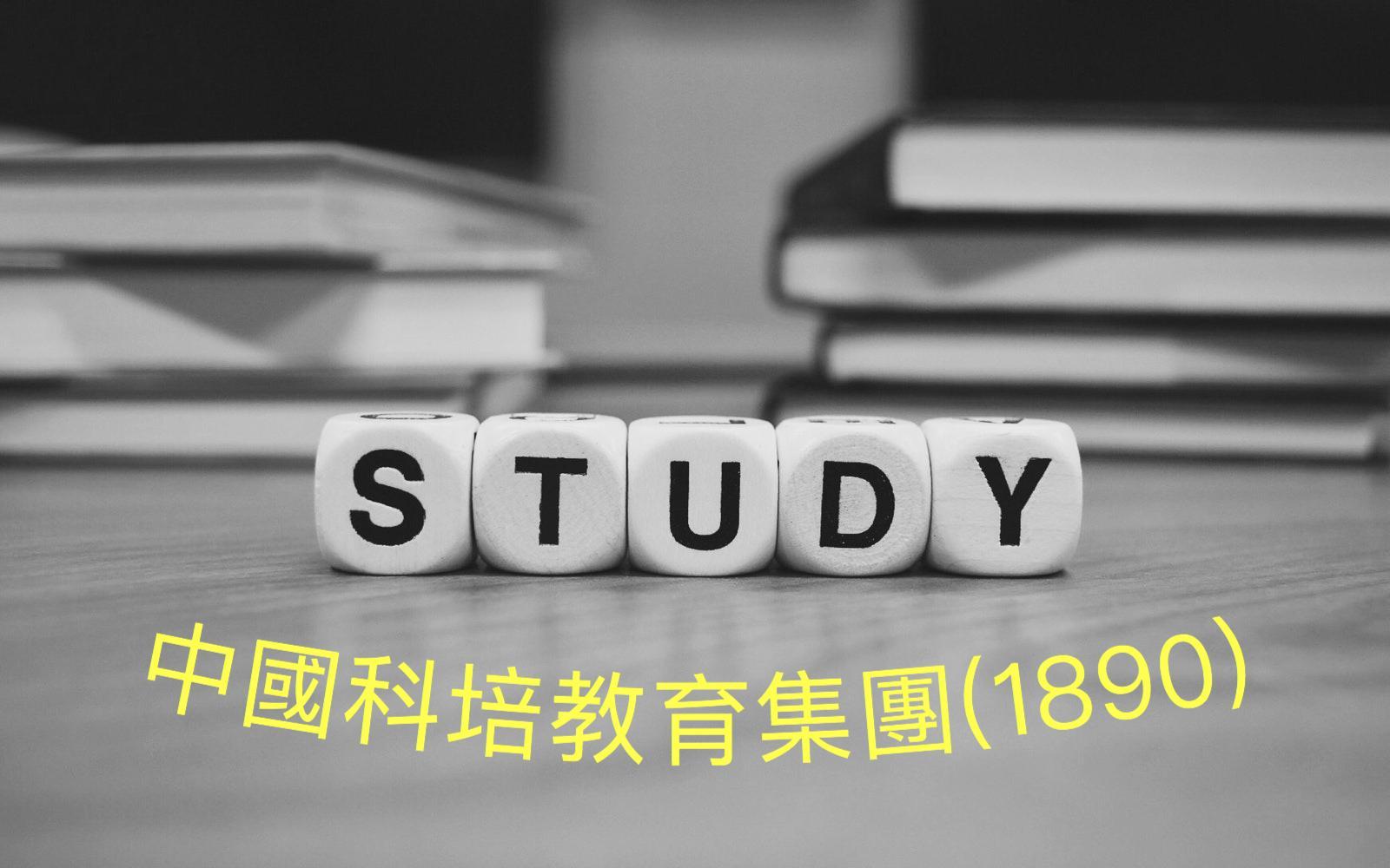 中國科培教育集團