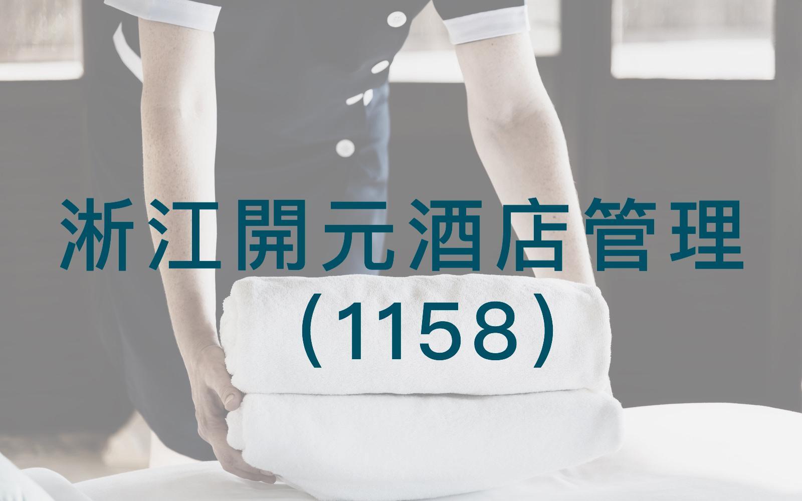 浙江開元酒店管理